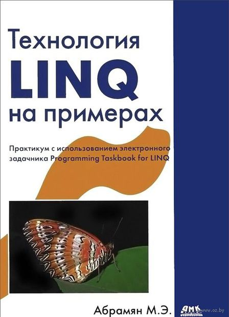 Технология LINQ на примерах. Практикум с использованием электронного задачника Programming Taskbook for LINQ. М. Абрамян