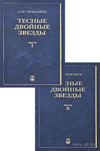Тесные двойные звезды (в двух частях). Анатолий Черепащук