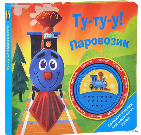Ту-ту-у! Паровозик. Книжка-игрушка. Наталья Анишина