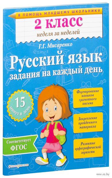Русский язык. 2 класс. Задания на каждый день. Галина Мисаренко