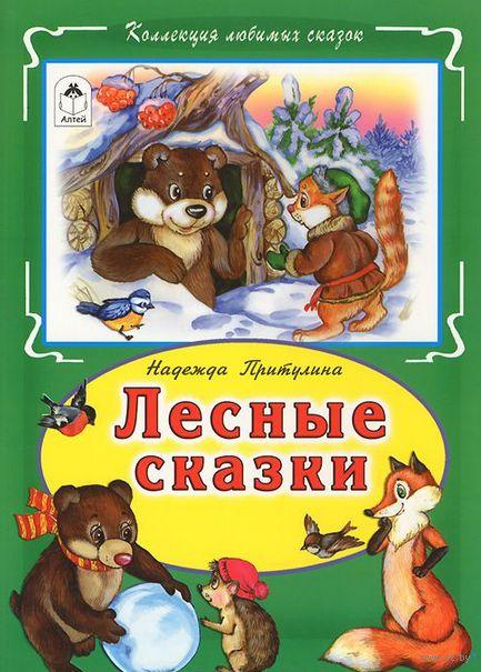 Лесные сказки. Н. Притулина