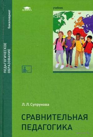 Сравнительная педагогика. Л. Супрунова