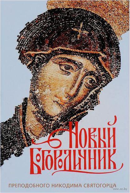 Новый Богородичник преподобного Никодима Святогорца. Каноны Божией Матери на каждый день — фото, картинка
