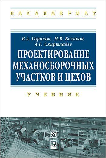 Проектирование механосборочных участков и цехов. Н. Беляков , Александр Схиртладзе