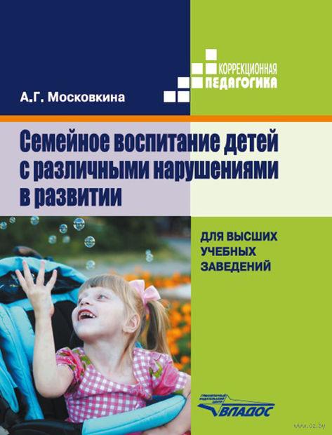 Семейное воспитание детей с различными нарушениями в развитии. Учебник — фото, картинка