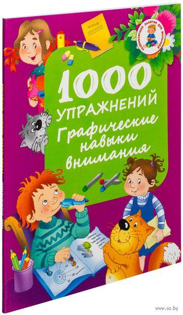 1000 упражнений. Графические навыки внимания. Валентина Дмитриева