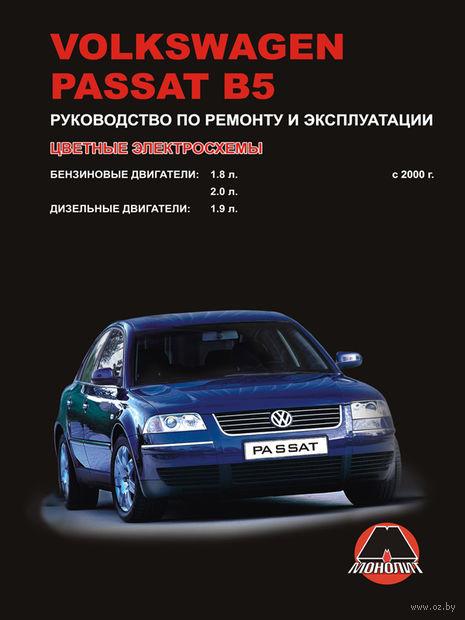 Volkswagen Passat В5 с 2000 г. Руководство по ремонту и эксплуатации — фото, картинка