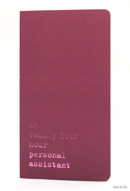 """Записная книжка в линейку """"Chapter. My Twenty Four Hour"""" (115х210 мм; фиолетовая)"""