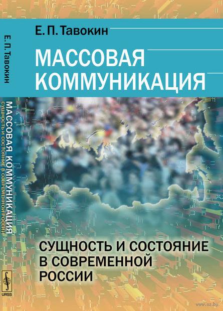 Массовая коммуникация. Сущность и состояние в современной России (м) — фото, картинка