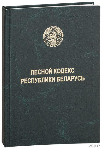 Лесной кодекс Республики Беларусь — фото, картинка