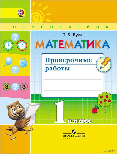 Математика. Проверочные работы. 1 класс — фото, картинка