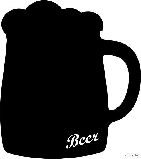 "Магнитно-грифельная доска на холодильник ""Кружка пива"" — фото, картинка"