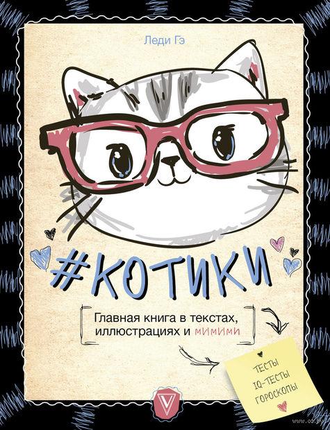 #КОТИКИ. Главная книга в текстах, иллюстрациях и мимими — фото, картинка