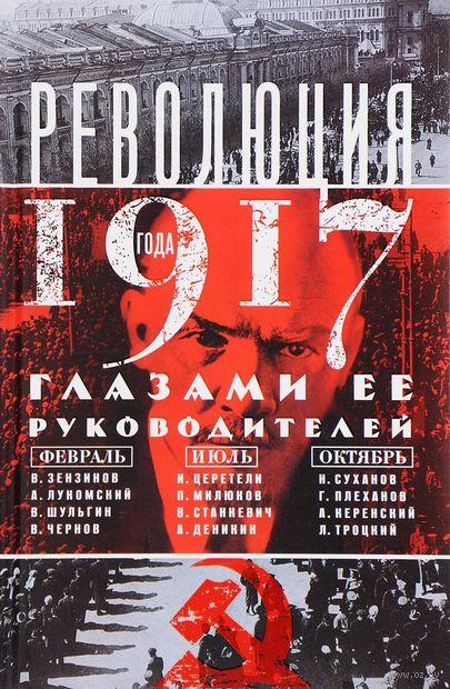 Революция 1917 года глазами её руководителей — фото, картинка