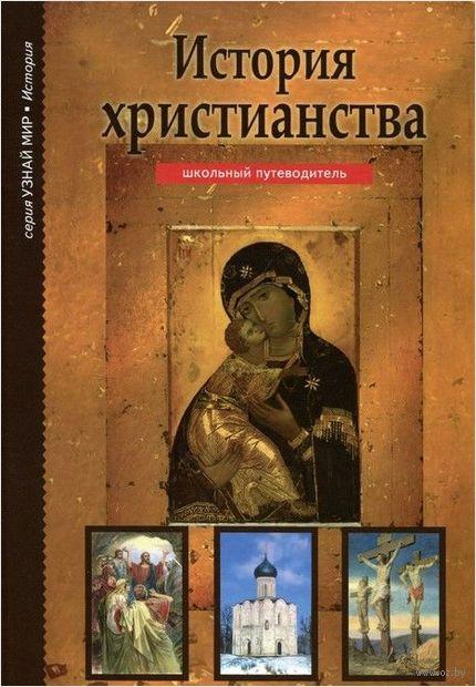 История христианства — фото, картинка