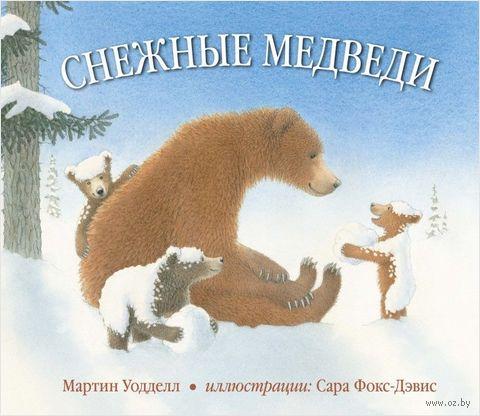 Снежные медведи — фото, картинка