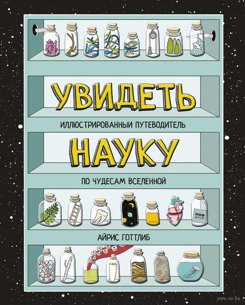 Увидеть науку. Иллюстрированный путеводитель по чудесам вселенной — фото, картинка