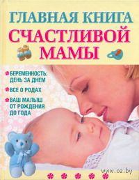 Главная книга счастливой мамы. Екатерина Капранова
