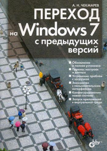 Переход на Windows 7 с предыдущих версий. Алексей Чекмарев