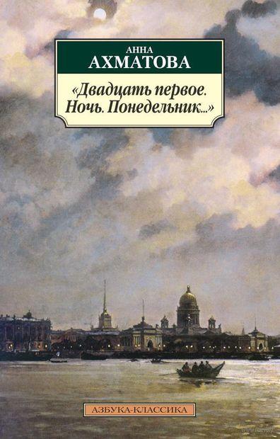 """""""Двадцать первое. Ночь. Понедельник..."""" (м). Анна Ахматова"""