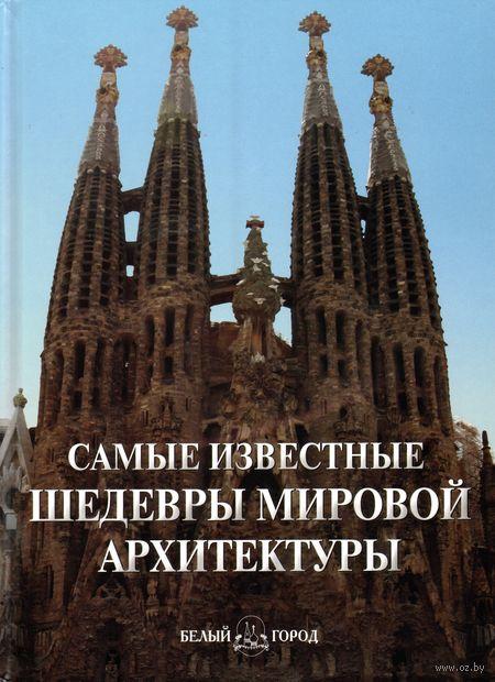 Самые известные шедевры мировой архитектуры