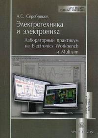 Электротехника и электроника. Лабораторный практикум на Electronics Workbench и Multisim — фото, картинка