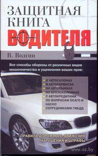 Защитная книга водителя. Владислав Волгин