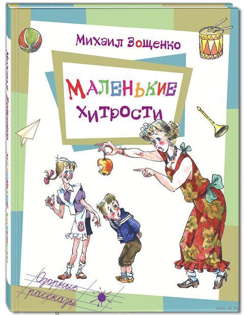 Маленькие хитрости. Михаил Зощенко