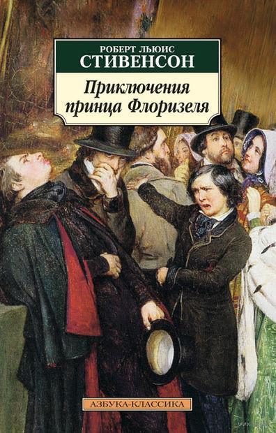 Приключения принца Флоризеля. Роберт Стивенсон