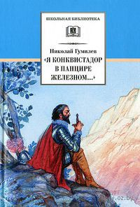"""Я конквистадор в панцире железном..."". Николай Гумилев"