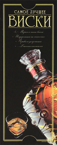 Виски. Самое лучшее — фото, картинка