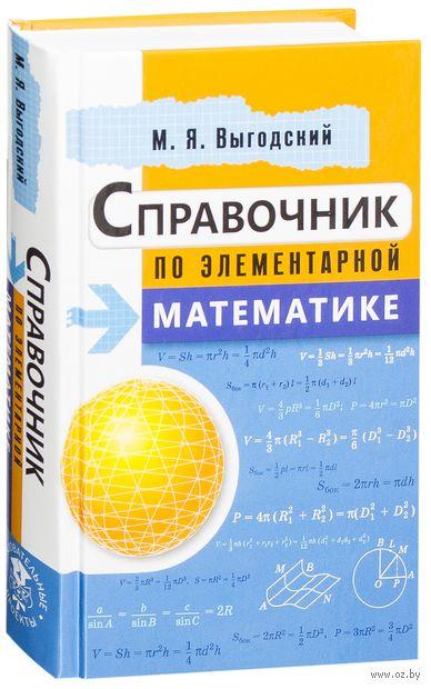 Справочник по элементарной математике — фото, картинка
