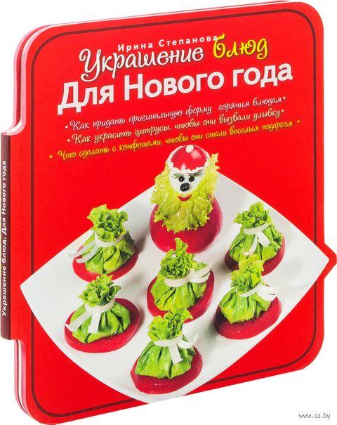 Украшение блюд. Для Нового года. Ирина Степанова