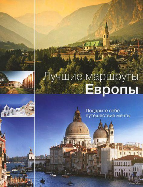 Лучшие маршруты Европы. Подарите себе путешествие мечты