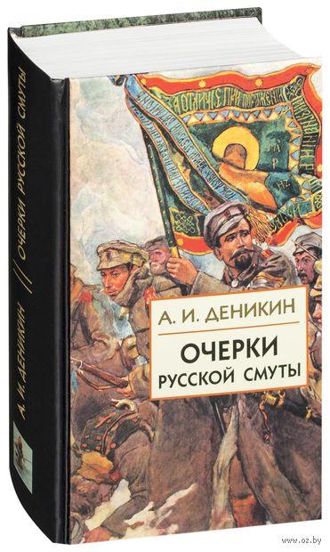 Очерки русской смуты. Том 2, 3. Антон Деникин