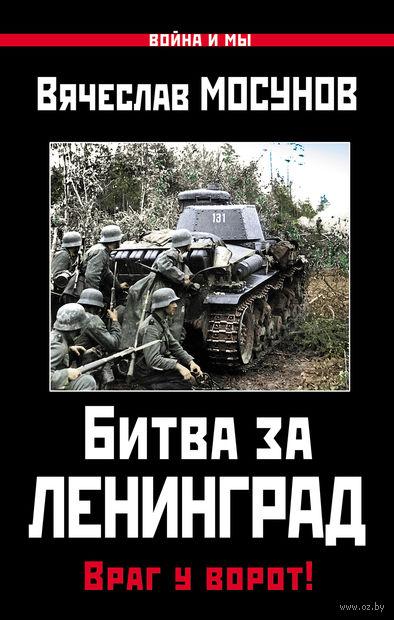 Битва за Ленинград. Враг у ворот!. Вячеслав Мосунов