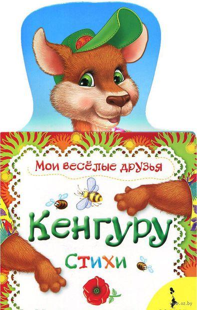 Кенгуру. Галина Дядина, Михаил Грозовский