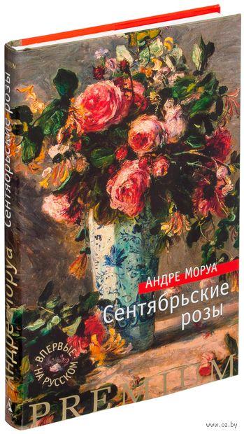 Сентябрьские розы. Андре Моруа