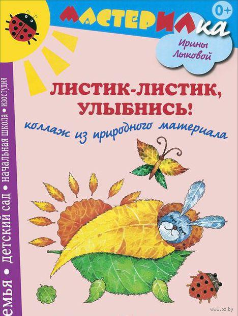 Листик-листик, улыбнись! Коллаж из природного материала. Ирина Лыкова