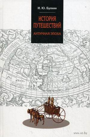 История путешествий. Античная эпоха. Илья Булкин