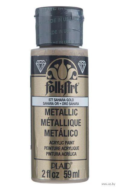 "Краска акриловая ""FolkArt. Metallic"" (золото Сахары, 59 мл; арт. PLD-00577)"