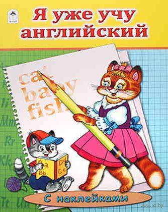 Я уже учу английский. А. Белина