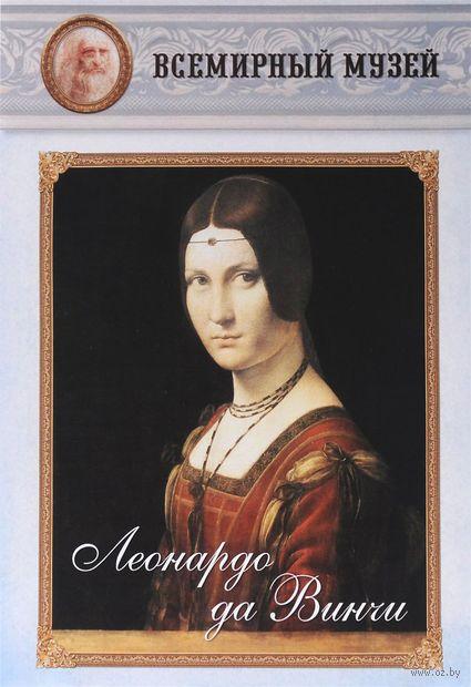 Леонардо да Винчи — фото, картинка