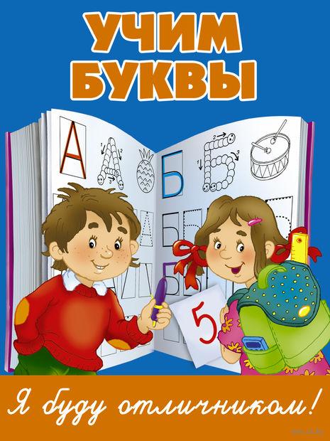 Учим буквы. Валентина Дмитриева