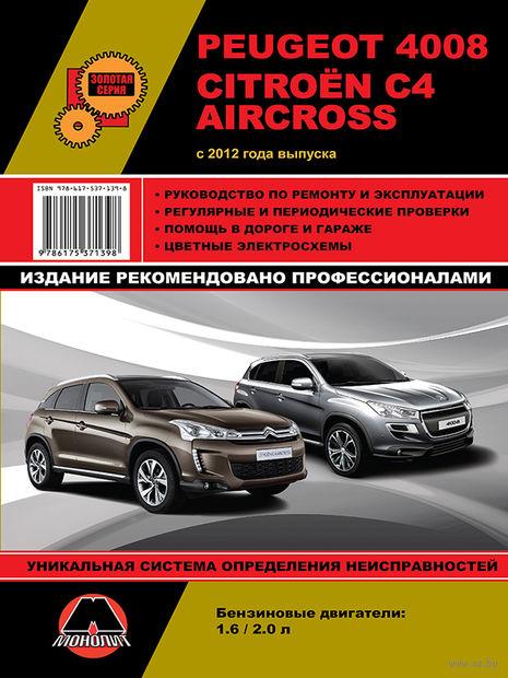 Peugeot 4008 / Citroen C4 Aircross с 2012 г. Руководство по ремонту и эксплуатации — фото, картинка