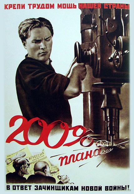 "Магнит сувенирный ""Советские плакаты"" (арт. 1026) — фото, картинка"