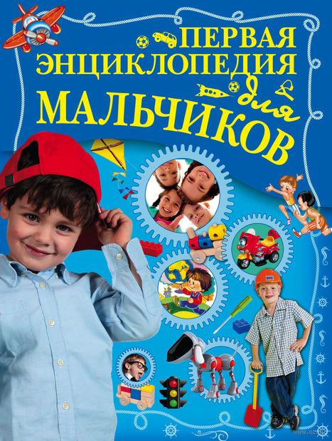 Первая энциклопедия для мальчиков. Дарья Ермакович