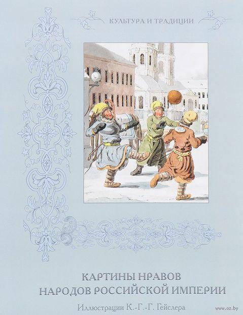 Картины нравов народов Российской империи — фото, картинка