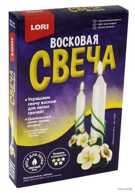 """Набор для изготовления свечей """"Экзотические цветы"""" — фото, картинка"""