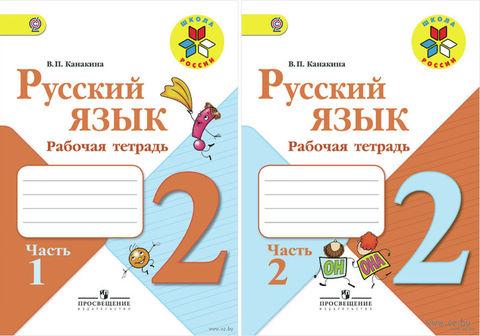 Русский язык. 2 класс. Рабочая тетрадь. В двух частях — фото, картинка